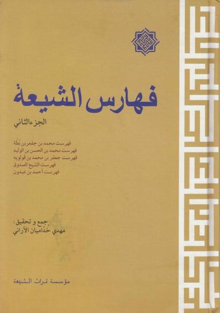 فهارس الشيعة - ج1ج2