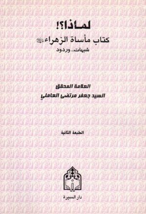 لماذا ؟!. كتاب مأساة الزهراء (عليها السلام) شبهات وردود