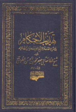 تهذيب الأحكام في شرح المقنعة - 10 أجزاء
