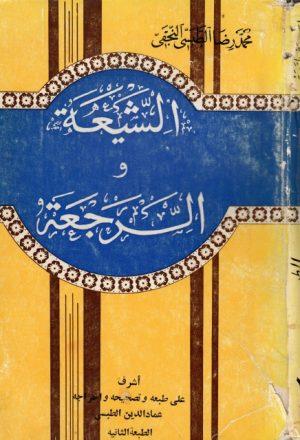 الشيعة والرجعة - ج1ج2
