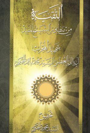 التقية من منظور الشيخ المفيد