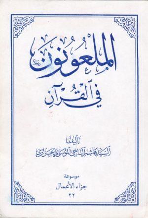 الملعونون في القرآن