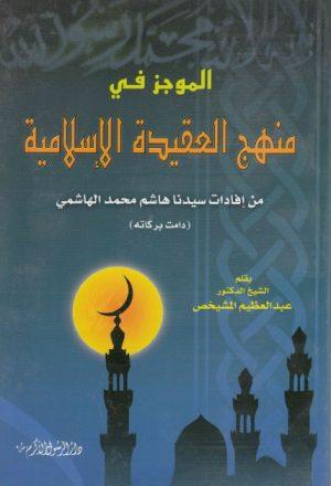 الموجز في منهج العقيدة الإسلامية ، من إفادات السيد هاشم الهاشمي
