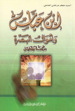 ابن عباس وأموال البصرة دراسة وتحليل
