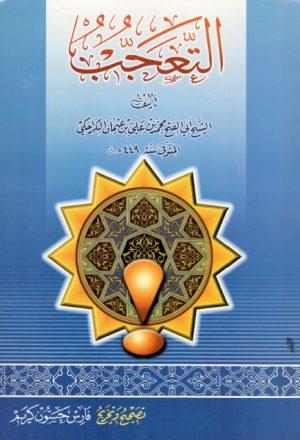 التعجب من أغلاط العامة في مسألة الإمامة