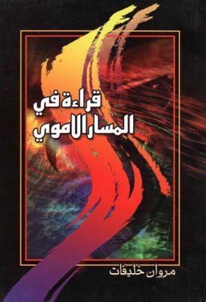 قراءة في المسار الأموي، ابوسفيان، الحكم، مروان، الوليد بن عقبة، من كتاب الغدير للشيخ الأميني