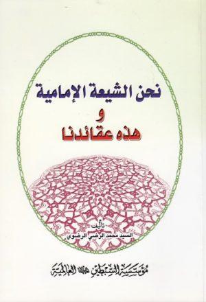 نحن الشيعة الإمامية وهذه عقائدنا