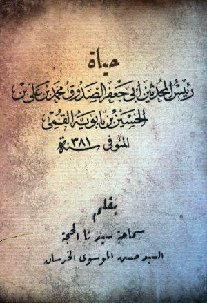 حياة رئيس المحدثين أبى جعفر محمد بن علي بن الحسين بن بابويه القمي