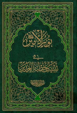 نور الأمير (ع) في تثبيت خطبة الغدير، مؤيدات حديثية من كتب أهل السنة لخطبة النبي الأعظم (ص) الغديرية