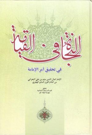 النجاة في القيامة في تحقيق أمر الإمامة