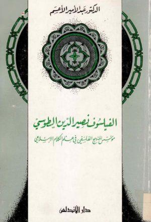 الفيلسوف نصير الدين الطوسي، مؤسس المنهج الفلسفي في علم الكلام الإسلامي