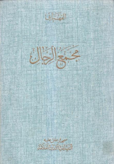 مجمع الرجال ، الحاوي لذكر المترجمين في الأصول الخمسة الرجالية - 7 أجزاء