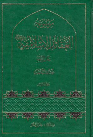 موسوعة العقائد الإسلامية في الكتاب والسنة - 6 أجزاء