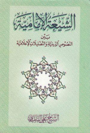 الشيعة الإمامية بين النصوص الدينية والتضليلات الإعلامية