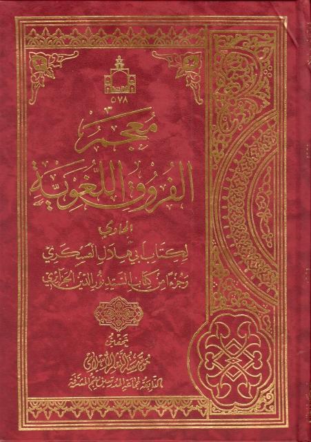 معجم الفروق اللغوية الحاوي لكتاب أبي هلال العسكري وجزءاً من كتاب السيد نورالدين الجزائري