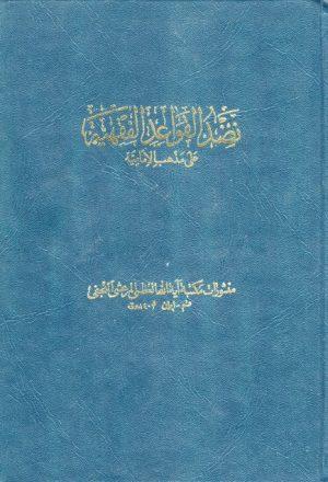 نضد القواعد الفقهية على مذهب الإمامية
