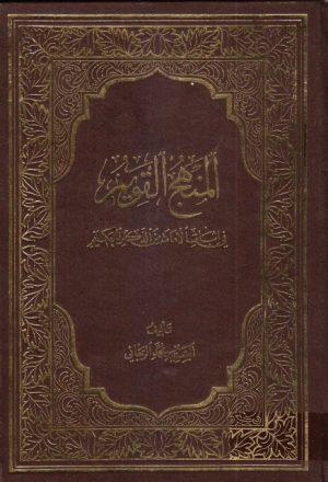المنهج القويم ، في إثبات الإمامة من الذكر الحكيم