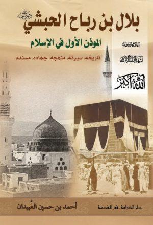 بلال بن رباح الحبشي ، المؤذن الأول في الإسلام
