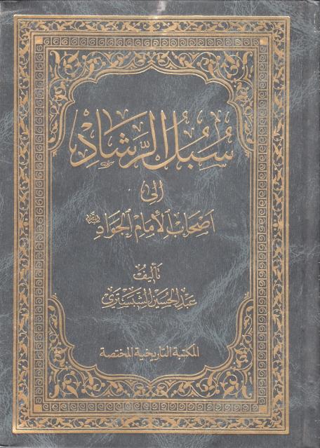 سبل الرشاد إلى أصحاب الإمام الجواد (عليه السلام)