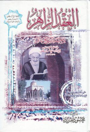 العقد الزاهر في ترجمة الشيخ باقر
