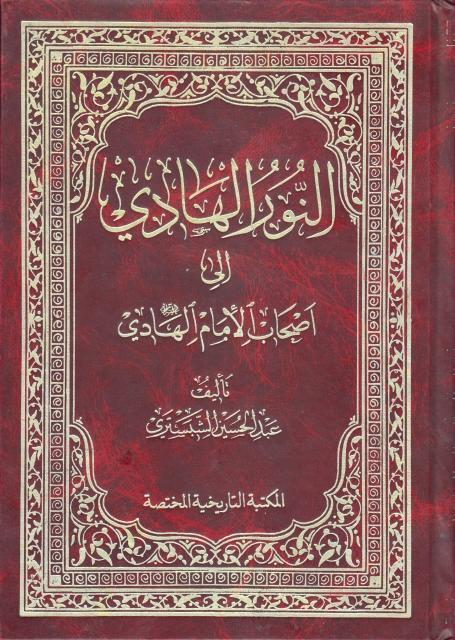 النور الهادي إلى أصحاب الإمام الهادي (عليه السلام)