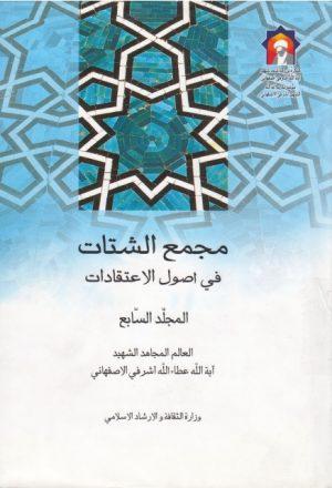 مجمع الشتات في أصول الإعتقادات - 7 أجزاء