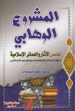 المشروع الوهابي لطمس الآثار والعمائر الإسلامية، منهج لمحو التاريخ وقطيعة مع التوحيد الإسلامي
