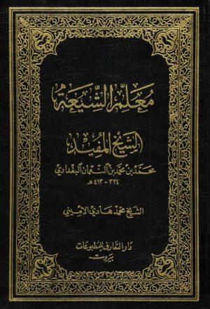 معلم الشيعة الشيخ المفيد ، محمد بن محمد بن النعمان البغدادي