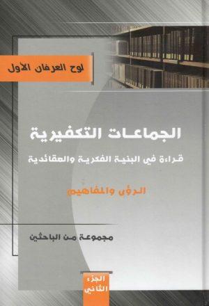 الجماعات التكفيرية ، قراءة في البنية الفكرية والعقائدية - ج1ج2