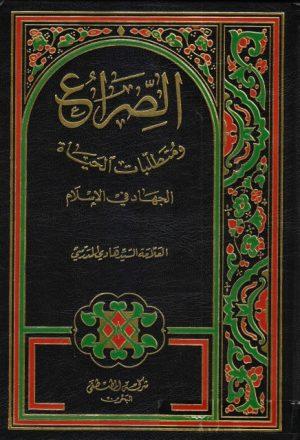 الصراع ومتطلبات الحياة ، الجهاد في الإسلام
