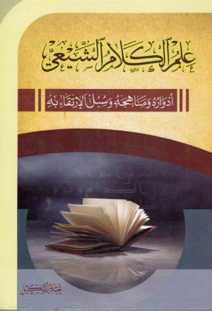 علم الكلام الشيعي ، أدواره ومناهجه وسبل الإرتقاء به