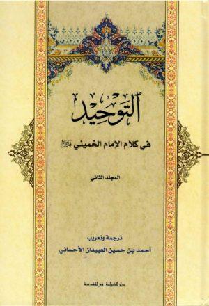 التوحيد ، في كلام الإمام الخميني - ج1ج2