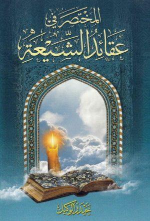 المختصر في عقائد الشيعة