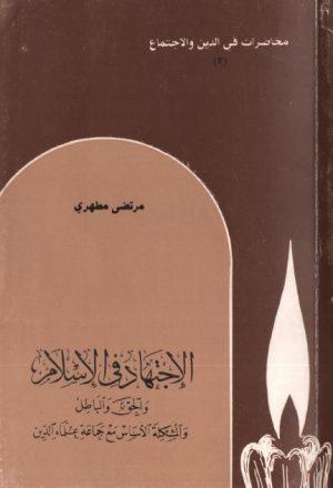 الاجتهاد في الإسلام