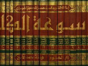 موسوعة الكلمة - 25 جزء 26 مجلد