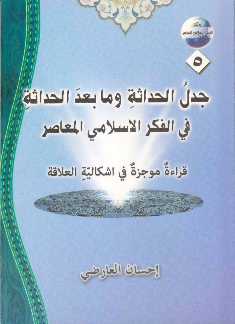 جدل الحداثة وما بعد الحداثة في الفكر الإسلامي المعاصر، قراءة موجزة في إشكالية العلاقة
