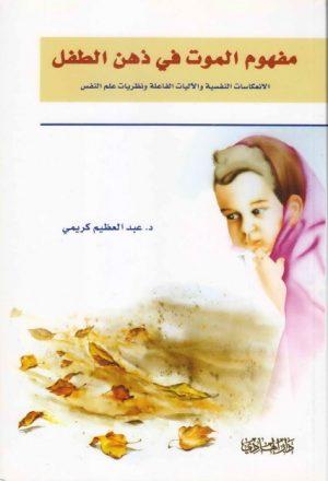 مفهوم الموت في ذهن الطفل، الإنعكاسات النفسية والآليات الفاعلة ونظريات علم النفس