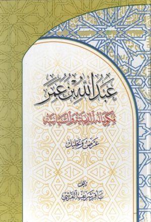 عبد الله بن عمر ، مكوناته الدينية والسياسية ، عرض وتحليل