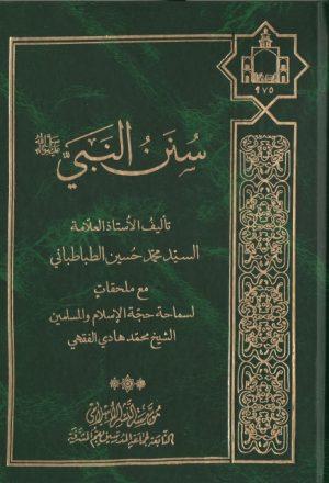 سنن النبي ، مع ملحقات الشيخ محمد هادي الفقهي