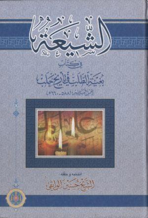 الشيعة في كتاب بغية الطلب في تاريخ حلب لابن العديم
