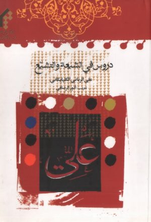 دروس في الشيعة والتشيع
