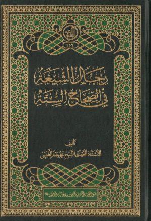 رجال الشيعة في الصحاح الستة