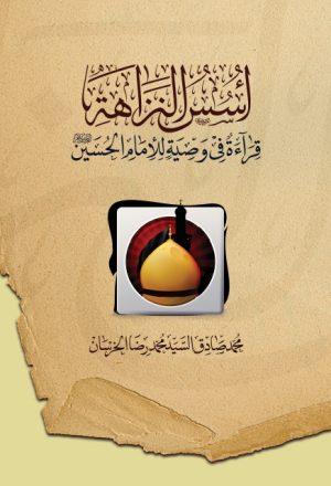 أسس النزاهة ، قراءة في وصية للإمام الحسين (ع)