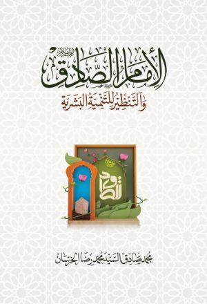 الإمام الصادق (ع) والتنظير للتنمية البشرية