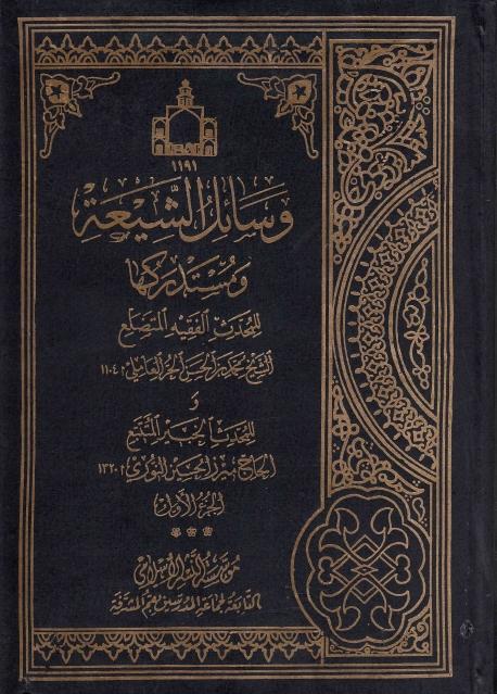 وسائل الشيعة ومستدركها - 22 جزء