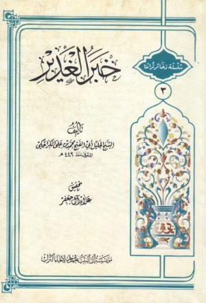 دليل النص بخبر الغدير على امامة أميرالمؤمنين (عليه السلام)