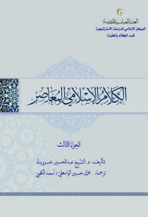 الكلام الإسلامي المعاصر - ج1ج2ج3