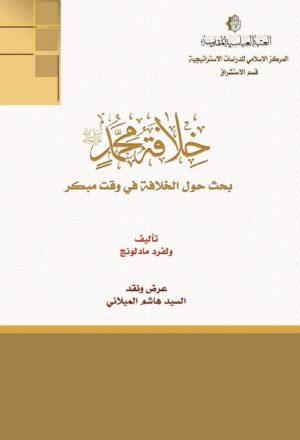 خلافة محمد (ص)، بحث حول الخلافة في وقت مبكر