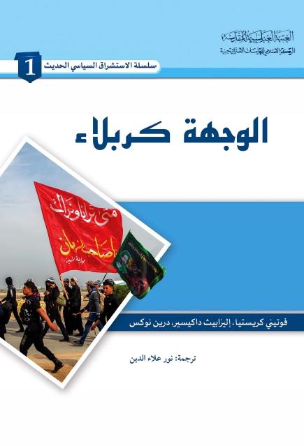 الوجهة كربلاء ، رحلة المسير من إيران إلى العراق