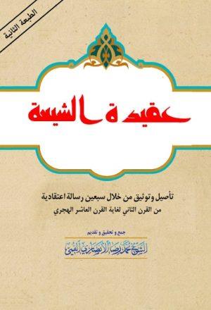 عقيدة الشيعة ، تأصيل وتوثيق من خلال سبعين رسالة اعتقادية